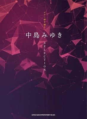中島みゆきSelection ピアノ弾き語り Book