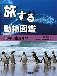 旅する動物図鑑 (3) 海の生きもの Book
