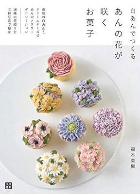 白あんでつくる あんの花が咲くお菓子 Book