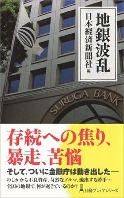 地銀波乱 Book