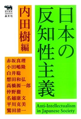 日本の反知性主義 犀の教室 Book