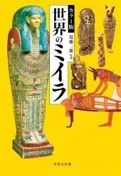 カラー版 世界のミイラ Book