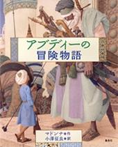 アブディーの冒険物語  Book