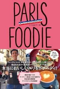 PARIS FOODIE Book