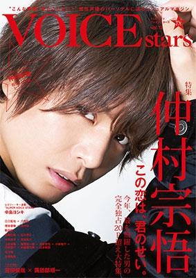 TVガイドVOICE STARS Vol.12[9784867010280]