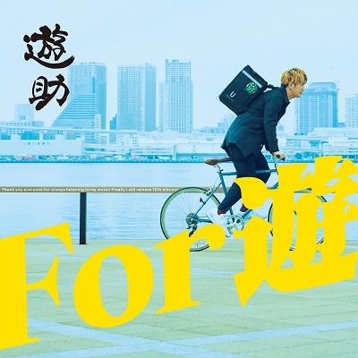 For 遊 [CD+DVD]<初回生産限定盤B> CD