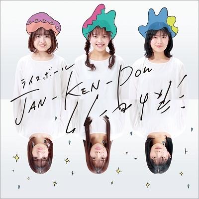 JAN-KEN-PON / 涙のセンタク