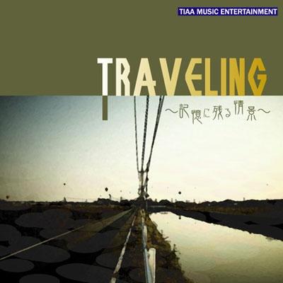 Traveling ~記憶に残る風景~