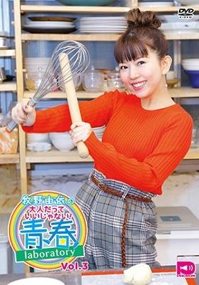 牧野由依の大人だっていいじゃない!青春laboratory Vol.3 DVD