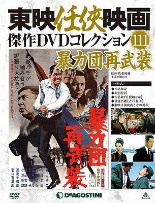 東映任侠映画傑作DVDコレクション 全国版 2019年4月23日号 [MAGAZINE+DVD] Magazine