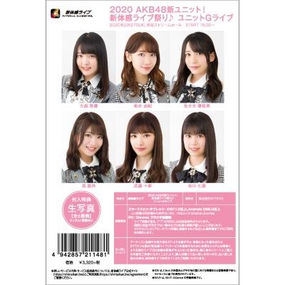 2020 AKB48新ユニット! 新体感ライブ祭り♪ ユニットGライブ Accessories