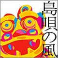 THE BOOM/島唄の風 〜沖縄ベストコレクション〜[VICL-61853]