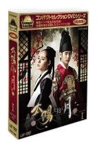 太陽を抱く月 DVD-BOX I DVD