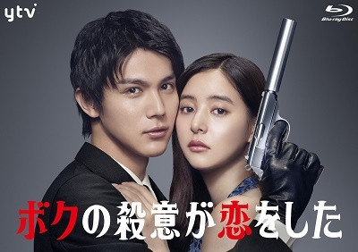 ボクの殺意が恋をした Blu-ray BOX(セット数予定)
