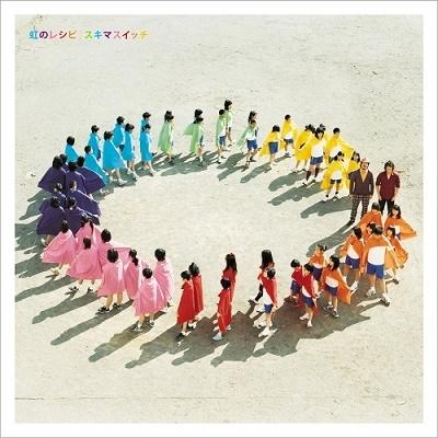 虹のレシピ/雫<完全限定盤> 7inch Single