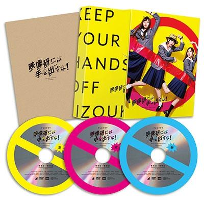 テレビドラマ 映像研には手を出すな! DVD BOX<完全限定生産盤> DVD