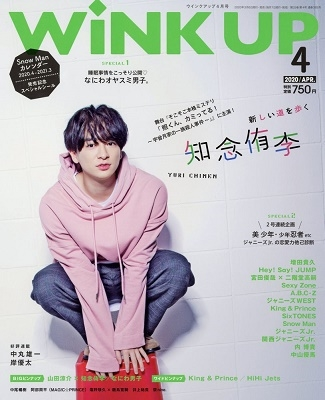 WiNK UP 2020年4月号 Magazine