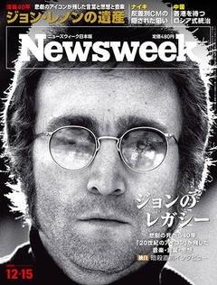 ニューズウィーク日本版 2020年12月15日号<特集: ジョンのレガシー>[25253-12]
