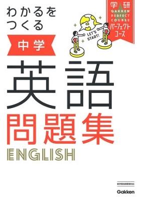 わかるをつくる 中学英語問題集 Book
