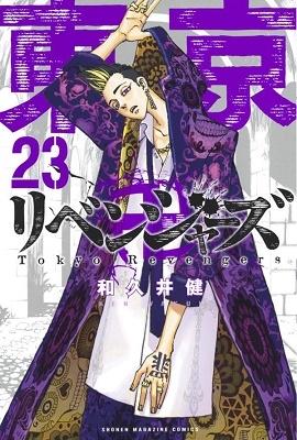 東京卍リベンジャーズ 23 COMIC