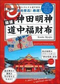 神田明神開運道中福財布 Kanda Myojin Book