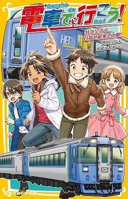 電車で行こう! 特急宗谷で、目指せ最果ての駅! Book