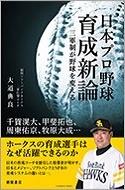 日本プロ野球育成新論 三軍制が野球を変える Book
