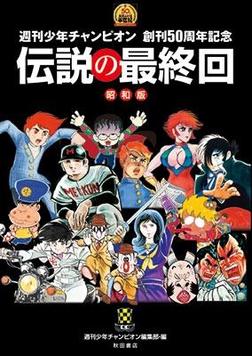 伝説の最終回 昭和版 週刊少年チャンピオン創刊50周年記念 COMIC