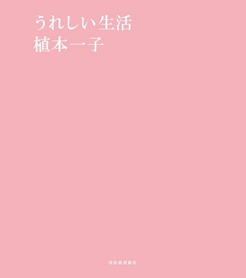 うれしい生活 Book