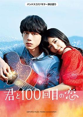 「君と100回目の恋」 バンドスコア ギター弾き語り