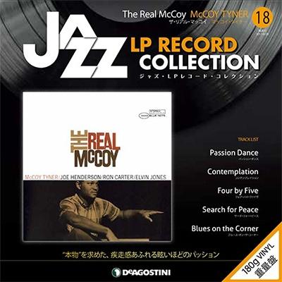 ジャズ・LPレコード・コレクション 18号 [BOOK+LP] [9784813519881]