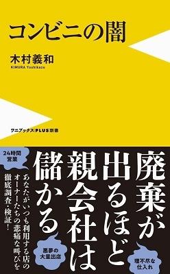 木村義和/コンビニの闇[9784847066481]