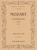 モーツァルト 交響曲 第40番 ト短調 K.550 ポケット・スコア[9784860600181]