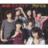 青春バスガイド / ライバル [CD+DVD]<初回生産限定盤A>
