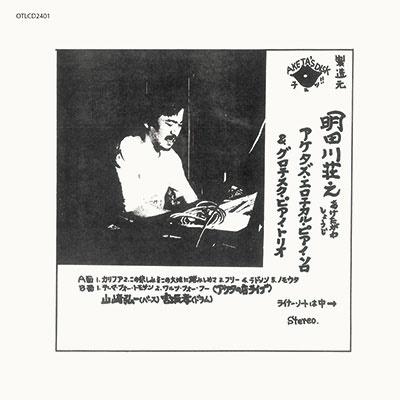アケタズ・エロチカル・ピアノ・ソロ & グロテスク・ピアノ・トリオ<期間限定価格盤>