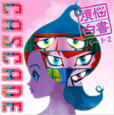 CASCADE/煩悩白書パート2[ASCM-6088]