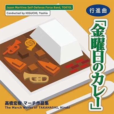 高橋宏樹マーチ作品集: 行進曲「金曜日のカレー」 CD