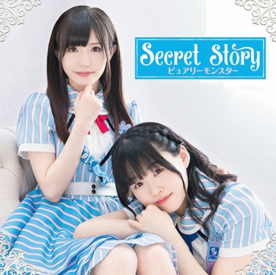 ピュアリーモンスター/Secret Story<通常盤B>[USSW-0128]