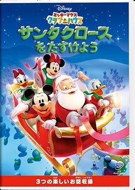 ミッキーマウス クラブハウス/サンタクロースをたすけよう DVD