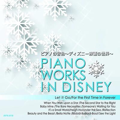 ピアノの音色 ~ディズニー映画の世界 CD