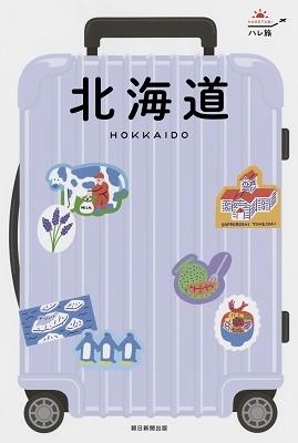 ハレ旅 北海道 Book