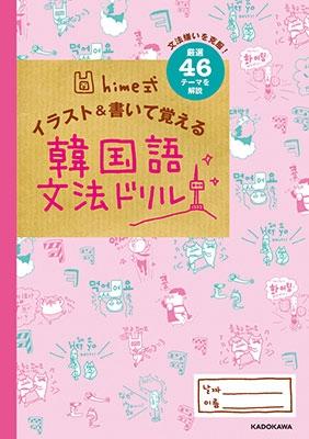 hime式 イラスト&書いて覚える韓国語文法ドリル Book