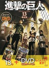 諫山創/進撃の巨人 13 限定版 [BOOK+DVD] [9784063584882]