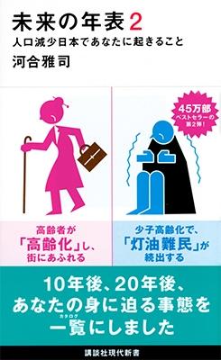 未来の年表2 人口減少日本であなたに起きること Book