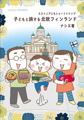 子どもと旅する北欧フィンランド Book