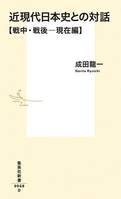 近現代日本史との対話 戦中・戦後-現在編 Book
