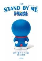 藤子・F・不二雄/小説 STAND BY ME ドラえもん 小学館文庫[9784094068382]