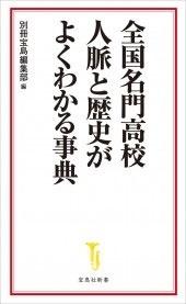 全国名門高校 人脈と歴史がよくわかる事典 Book