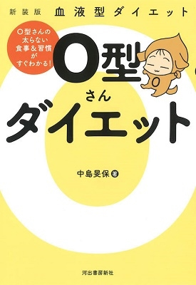 〈新装版〉血液型ダイエット O型さんダイエット Book