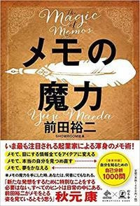 メモの魔力 The Magic of Memo (NewsPicks Book) Book